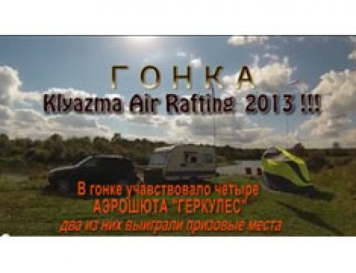Гонка на время  Кlyazma Air Rafting 2013